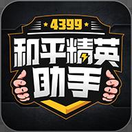 4399和平精英助手领皮肤最新版v1.0.7 免费版