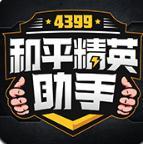 4399和平精英助手无限助币刷点券版v1.0.7 修改器版