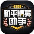 4399和平精英助手无限碎片免费送皮肤版v1.0.7 安卓最新版