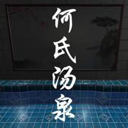 何氏汤泉完美解谜版v1.0 iPhone版