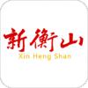 新衡山生活服务版v1.2 政务资讯版