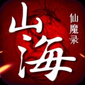 山海仙魔录惊雷折扣版v1.0.1  升级版