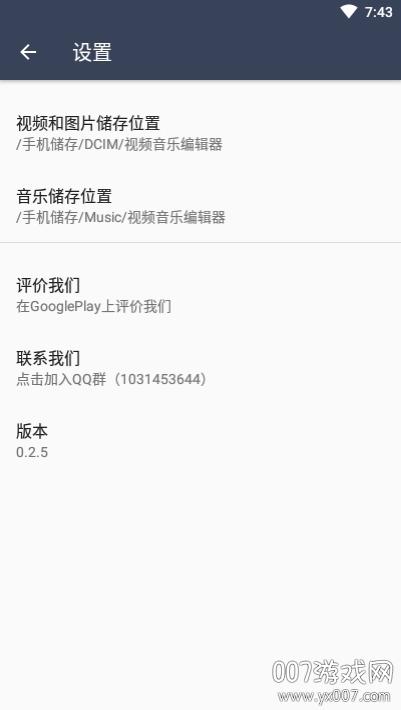 视频音乐编辑器格式转换版v0.2.5 安卓手机版