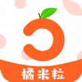 橘米粒爆款折扣版v0.1.2 优质大牌版