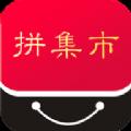 拼集市发购物卷版v1.04 省钱版v1.04 省钱版