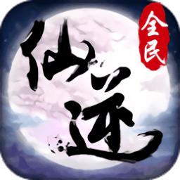 全民仙逆手游官方正版v7.63 全新版