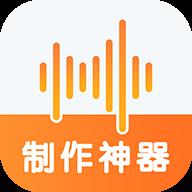 语音制作神器合成版v1.1.31 广告素材版