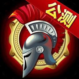 天将雄师手游罗马战歌版v4.3.29 全新版