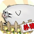 要富多养猪中文奖励版v1.1 红包版
