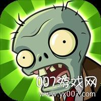植物大战僵尸贝塔隐藏关卡解锁版v2.4.84 手机版