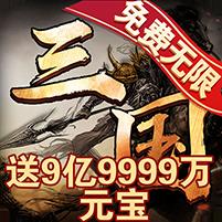 大将无双送9亿9999万元宝版v 4.0.5 安卓版