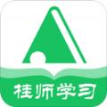 桂师学习在线辅导版v4.3.4.1 全学科版