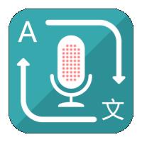 英语对话翻译器在线翻译版v1.5.6 语音识别版