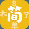太简单了8汉化版v1.0.1 安卓版