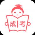 成考笔果题库历年真题版v1.0 名师指导版