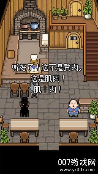 熊先生的餐厅扑家汉化手机版v1.1 无广告版