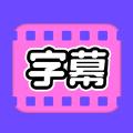 视频字幕大师智能语音翻译版v1.0.0 自动识别版