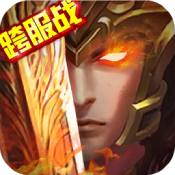 三国大英雄手游跨服激战版v1.0.3 特别版