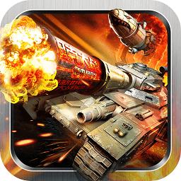 坦克警戒手游官方正式版v16.3.4 创新版