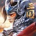 铁血三国秦时纷争跨服版v1.3.411 特别版