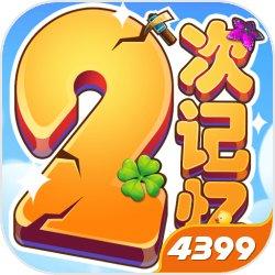 4399二次记忆趣味版v1.0 特别版