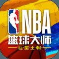 NBA篮球大师手游官方版v3.1.0 官方版