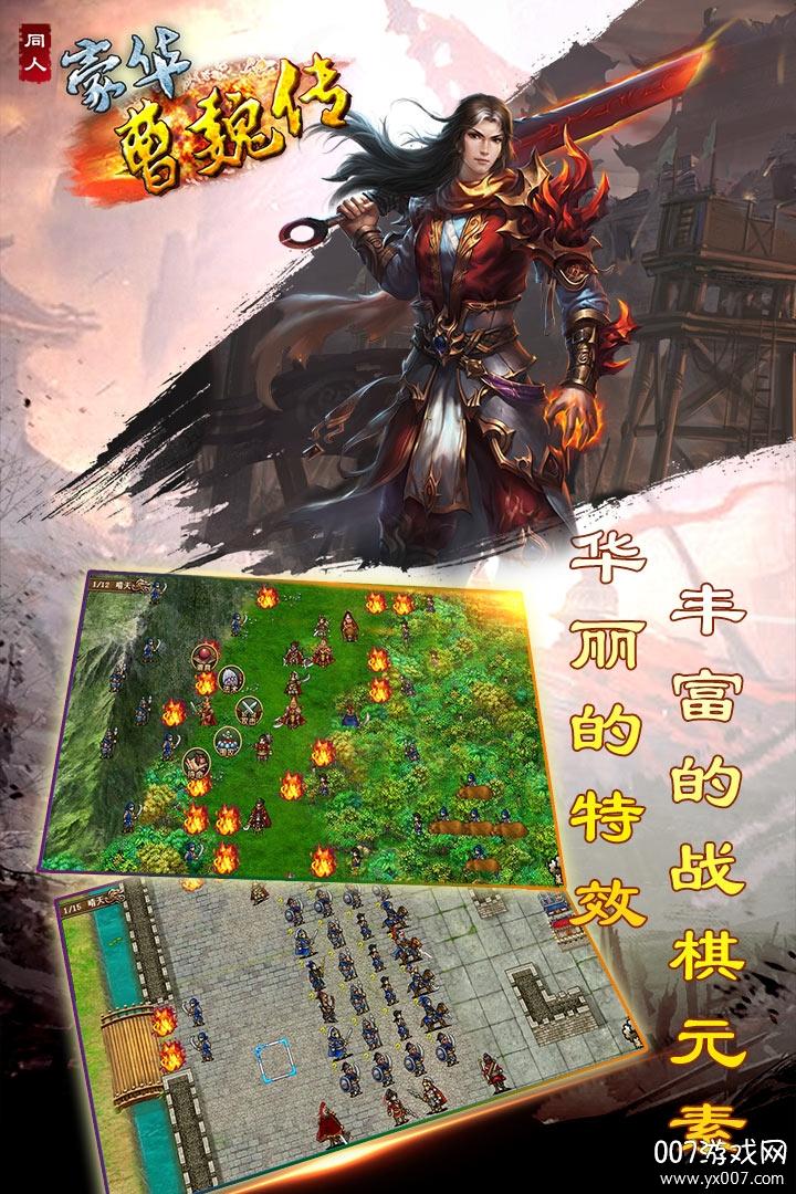豪华曹魏传2020官方正式版v2.0.6 免费版