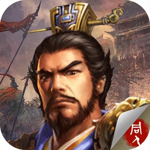 豪华曹魏传元宝商城破解版v1.1.0 手机版