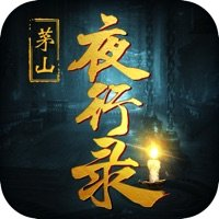 茅山夜行录剧情完整版v4.3.0 手机版