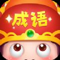 成语大智慧红包收益版v2.1.9 安卓版