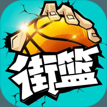 街篮手游官方版v1.23.2 正式版