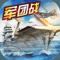 战舰传奇OL手游全战舰解锁版v1.0 最v1.0 最新版
