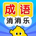 畅快消消乐中文单机版v1.0 手机版