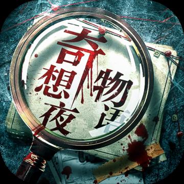 奇想夜物语中文完整版v1.1.12 安卓版