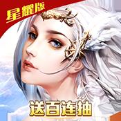 诸神国度星耀百连抽版v1.0 手机版