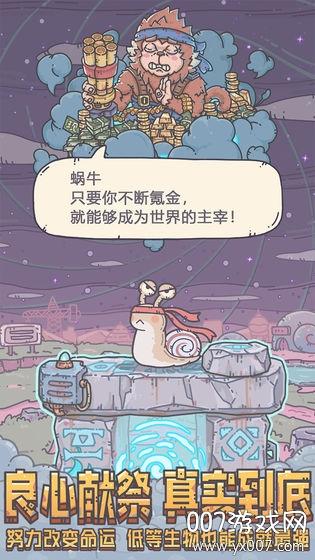 最强蜗牛手游官方最新版v0.11.200420.02-0.1.12  青瓷科技版