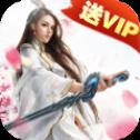 戮剑九州送VIP版v1.0 手机版