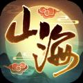 山海万妖行灵兽养成版v1.0.1 安卓版v1.0.1 安卓版
