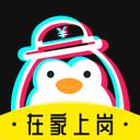 企鹅兼职收益秒到账版v1.0.4 工资担保版