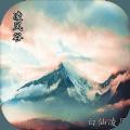 凌风谷mud2020新派版v1.1 正式版