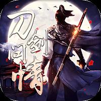 刀剑问情手游红尘情缘版v1.0.0 特别版