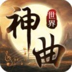 神曲世界手游礼包兑换版v1.2.4.6 全新版