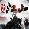 锦绣江山手游攻城夺将版v1.0.0 最新版