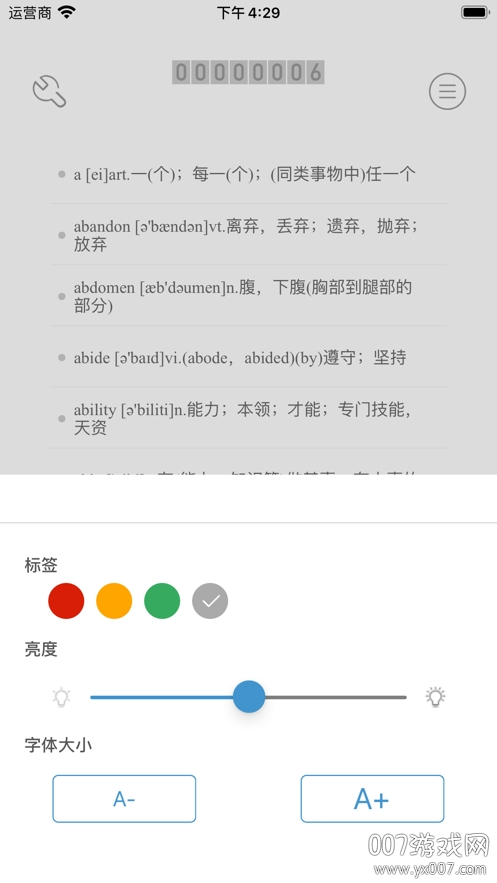 超级单词本快速记单词版v1.0 语法版