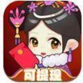 皇后养成记可提现红包版v1.0 手机版
