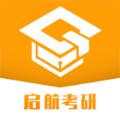 启航在线考研版V1.0.0 精品课程版