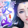 灵山战纪巅峰之战版v1.0 手机版