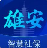 雄安智慧社保线上办理版v1.0.9 民生服务版