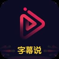 字幕说短视频剪辑版v1.7.3 安卓手机版