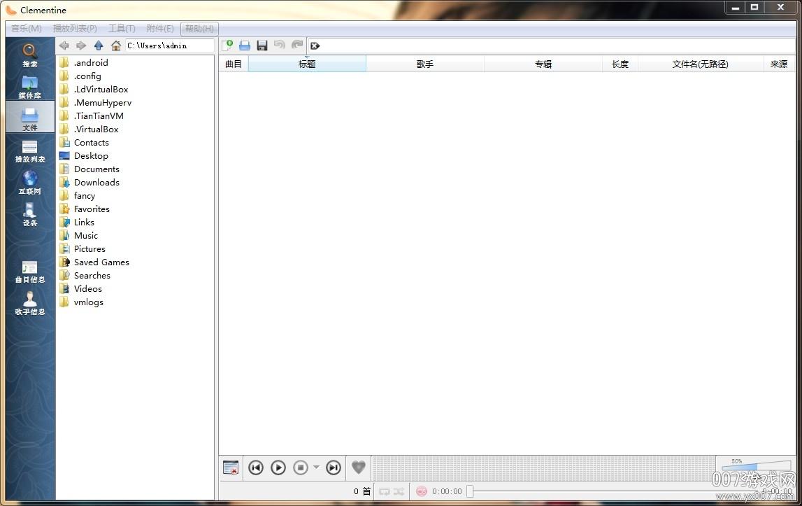 跨平台音乐播放器v1.3.1 官方中文版
